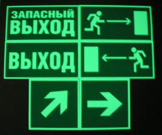 фотолюминесцентные планы Москва