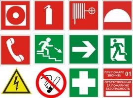 Знаки пожарной эвакуации