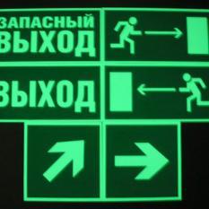 заказать планы эвакуации фотолюминесцентные